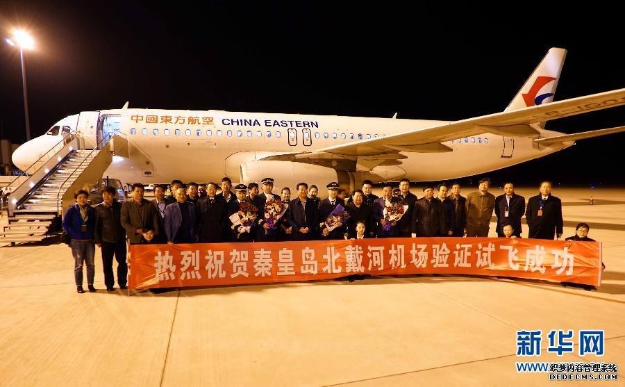 秦皇岛北戴河机场预计2015年年底通航(图)